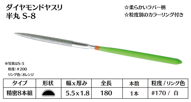 画像1: ダイヤモンドヤスリ S-8半丸  #170 (単品)