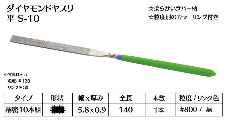 画像1: ダイヤモンドヤスリ S-10平  #800 (単品)