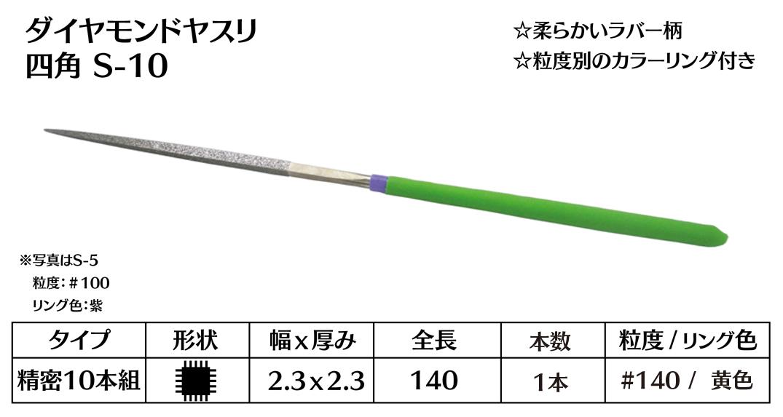 画像1: ダイヤモンドヤスリ S-10四角  #140 (単品)