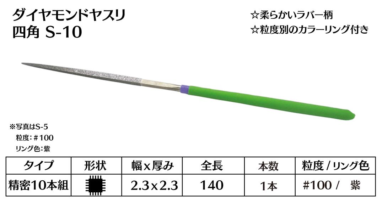 画像1: ダイヤモンドヤスリ S-10四角  #100 (単品)