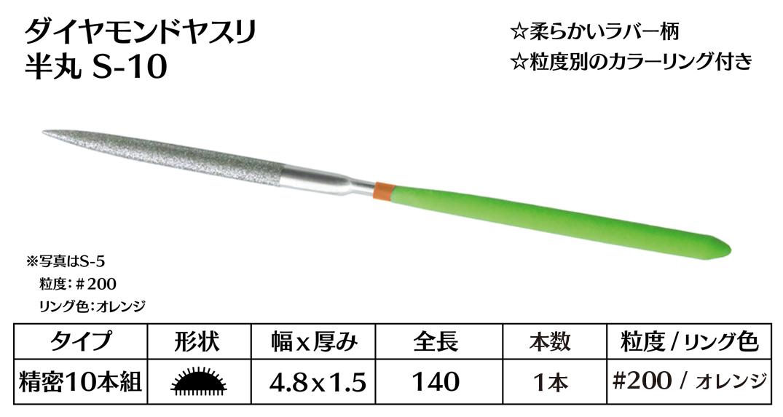 画像1: ダイヤモンドヤスリ S-10半丸  #200 (単品)