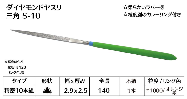 画像1: ダイヤモンドヤスリ S-10三角  #1000 (単品)
