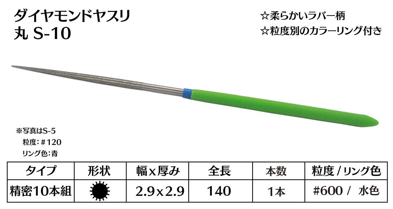 画像1: ダイヤモンドヤスリ S-10丸  #600 (単品)