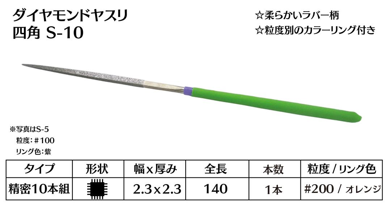 画像1: ダイヤモンドヤスリ S-10四角  #200 (単品)