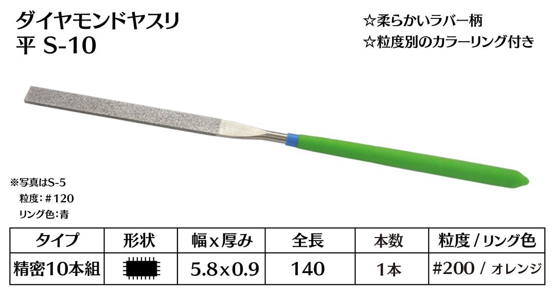 画像1: ダイヤモンドヤスリ S-10平  #200 (単品)