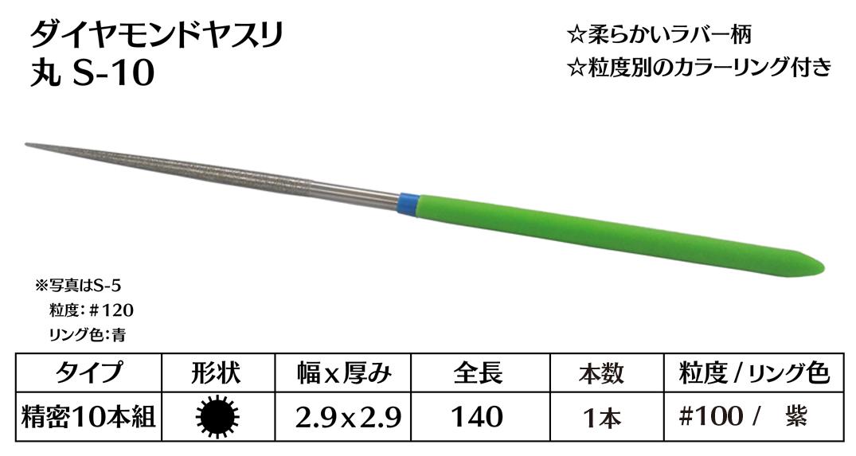 画像1: ダイヤモンドヤスリ S-10丸  #100 (単品)
