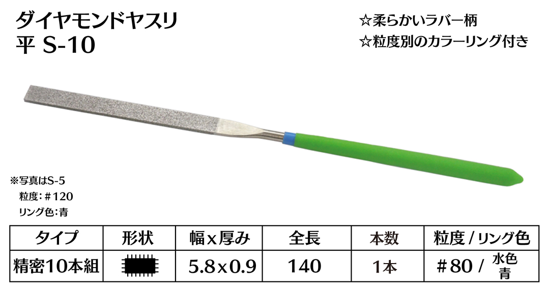 画像1: ダイヤモンドヤスリ S-10平  #80 (単品)