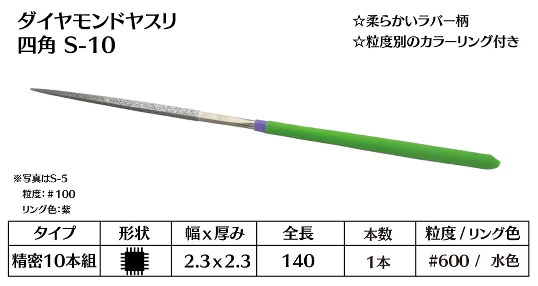 画像1: ダイヤモンドヤスリ S-10四角  #600 (単品)