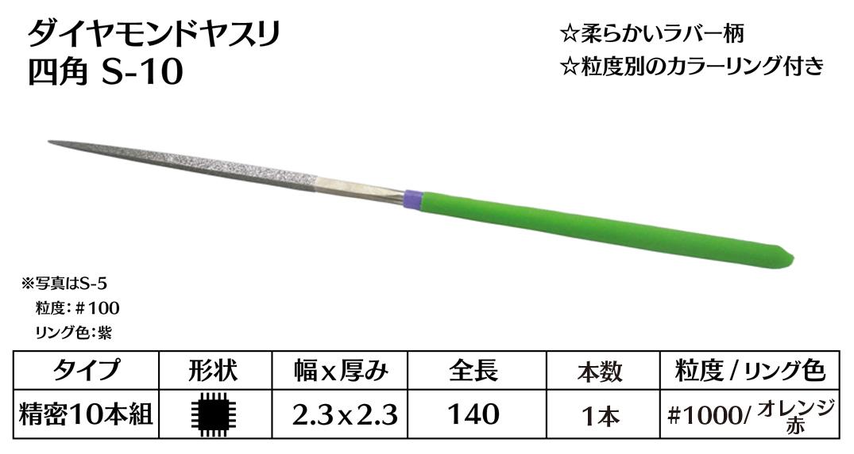 画像1: ダイヤモンドヤスリ S-10四角  #1000 (単品)