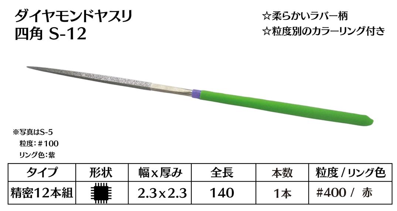 画像1: ダイヤモンドヤスリ S-12四角  #400 (単品)