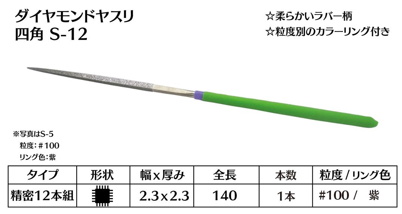 画像1: ダイヤモンドヤスリ S-12四角  #100 (単品)