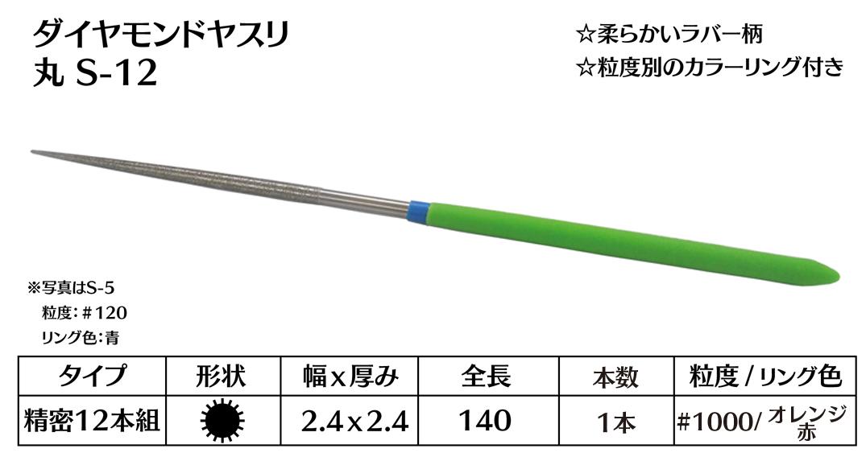 画像1: ダイヤモンドヤスリ S-12丸  #1000 (単品)