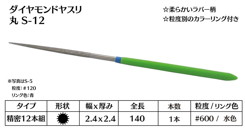 画像1: ダイヤモンドヤスリ S-12丸  #600 (単品)