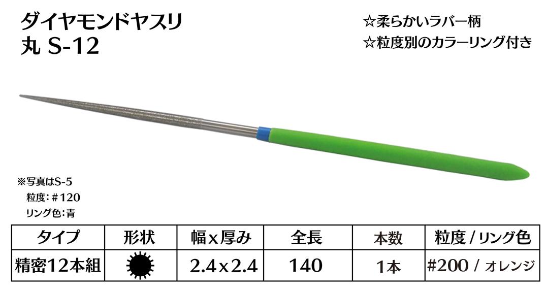 画像1: ダイヤモンドヤスリ S-12丸  #200 (単品)