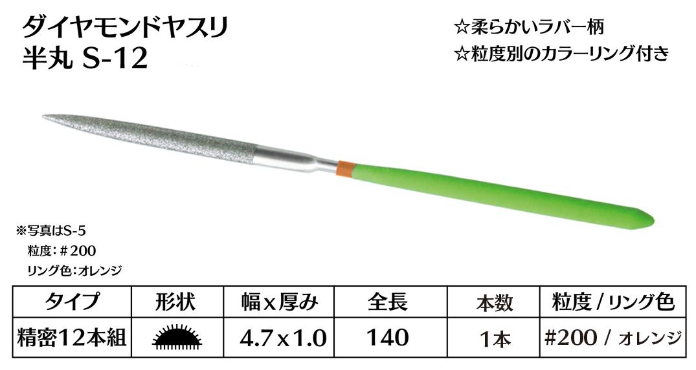 画像1: ダイヤモンドヤスリ S-12半丸  #200 (単品)