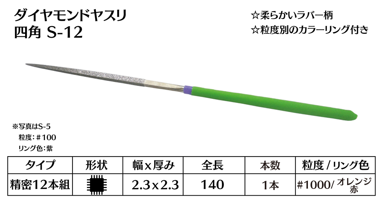画像1: ダイヤモンドヤスリ S-12四角  #1000 (単品)
