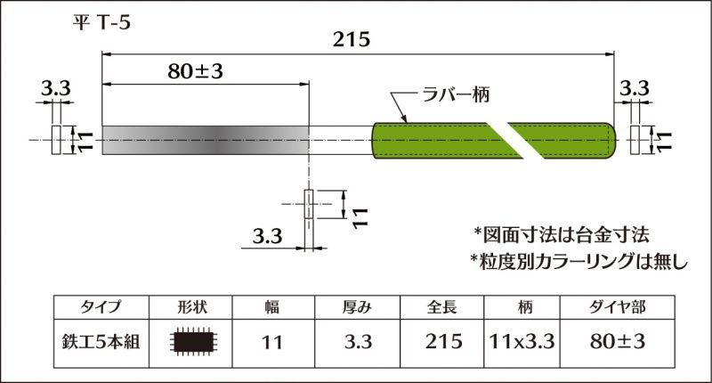画像2: ダイヤモンドヤスリ T-5平  #80 (5本セット)