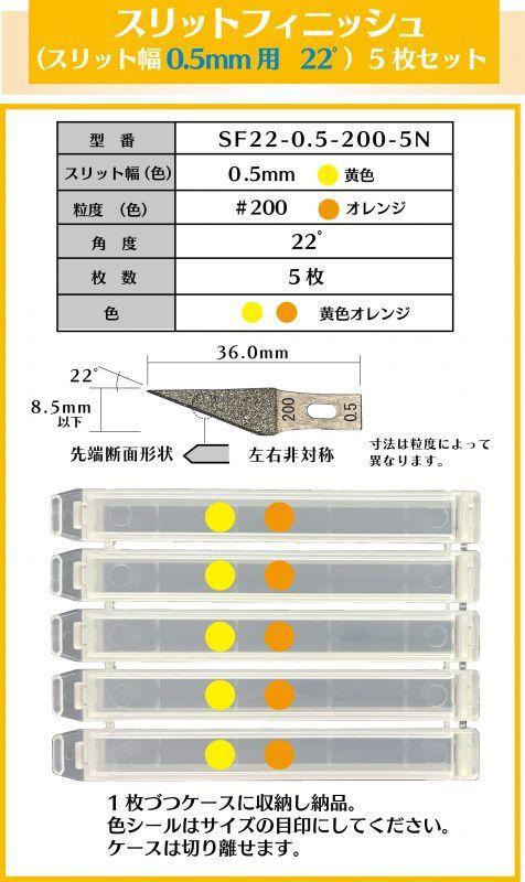 画像1: スリットフィニッシュ 0.5mm幅 22゜#200 (5枚セット)
