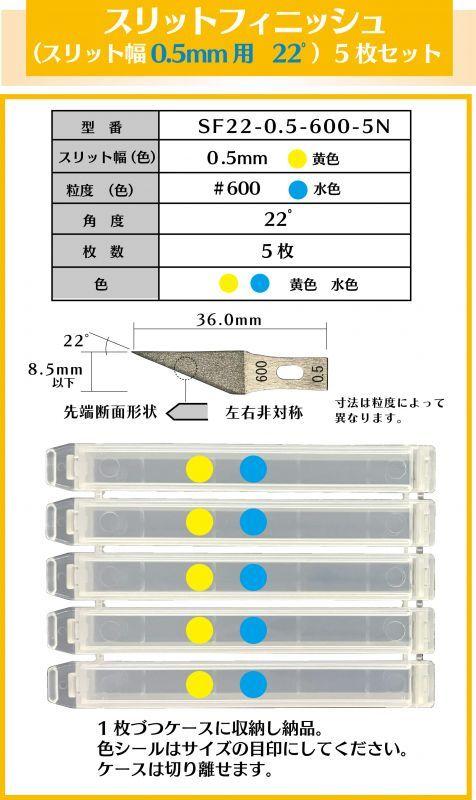 画像1: スリットフィニッシュ 0.5mm幅 22゜#600 (5枚セット)
