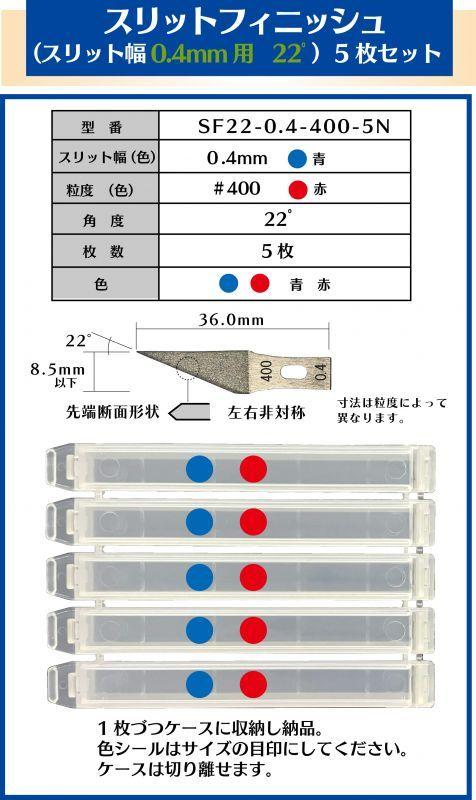 画像1: スリットフィニッシュ 0.4mm幅 22゜#400 (5枚セット)