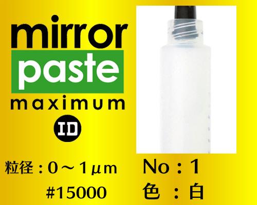 画像1: ミラーペースト マキシマム 6g No.1 白   0〜1μm   #15000