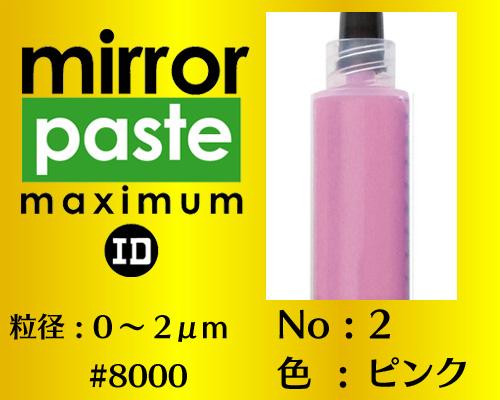 画像1: ミラーペースト マキシマム 6g No.2 ピンク 0〜2μm  #8000