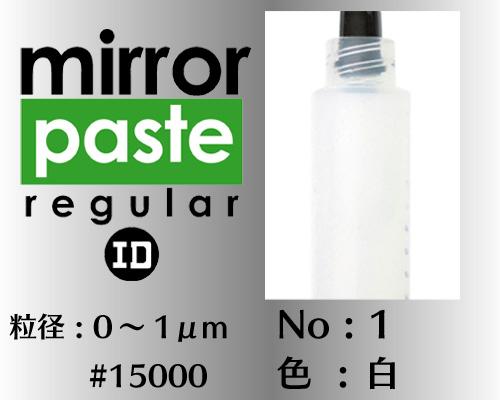 画像1: ミラーペースト レギュラー 6g No.1 白   0〜1μm   #15000