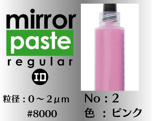 画像1: ミラーペースト レギュラー 6g No.2 ピンク 0〜2μm  #8000